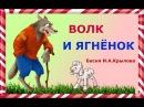Басни Крылова Волк и Ягненок Читает Тетя Маша