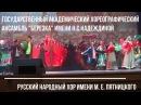 Ансамбль Берёзка и Хор им.Пятницкого Фестиваль Танцуй и пой, моя Россия!, Кремль, 18.03.2018