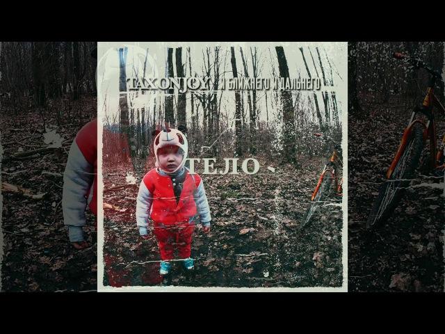 Tax On Joy - И Ближнего И Дальнего (Full EP-Album Stream)