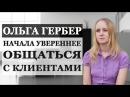 Отзыв Ольги Гербер о Мастер Группе Артура Будовского