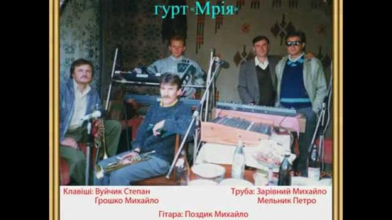 ВІА МРІЯ с.Косів Чортківського району