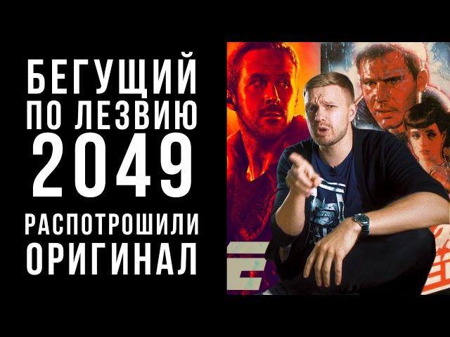 Бегущий по лезвию 2049 (2017), обзор Совсем другое кино! (Bladerunner 2049)