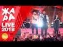 ARTIK ASTI Зачем я тебе ЖАРА Live 2018