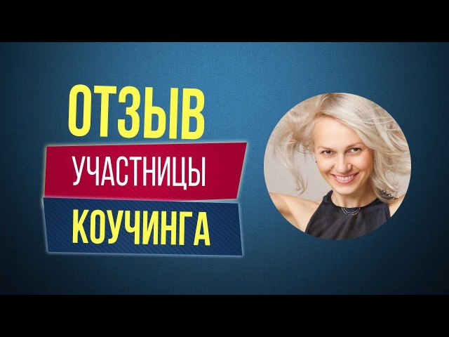 Отзыв об индивидуальной работе с Филиппом Литвиненко. Ирина
