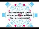 Opera против майнинга но скрытого. Medibloc и NAGA. Кто на новенького?