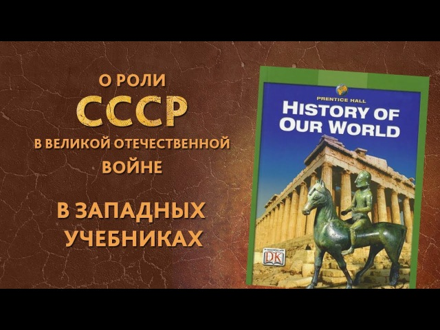 Что пишут в западных учебниках по истории о роли СССР в Великой Отечественной во...