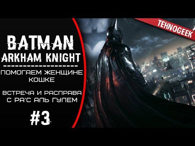 Batman Arkham Knight Бэтмен Рыцарь Аркхема Прохождение 3 Женщина кошка и Ра'с Аль Гул