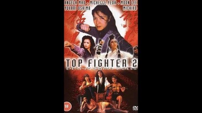 Лучшие бойцы 2: Женщины / Top Fighter 2