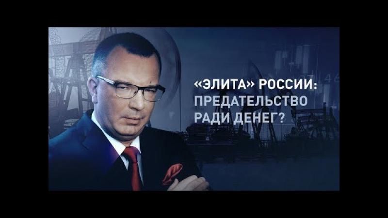 «Пронько. Экономика» – «Элита» России: предательство ради денег? (Гость - Валент ...