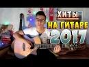 4 САМЫЕ ВИРУСНЫЕ Популярные песни 2017 на гитаре - ХИТЫ на гитаре - ТОП песни на гит ...