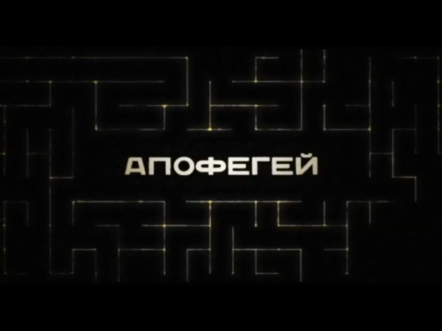 Апофегей_российский мини-сериал,экранизация,2013,3-4