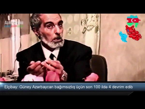 Elçibəy Güney Azərbaycan bağımsız olacaq ☾✵ ائلچیبئی آزربایجان جنو157