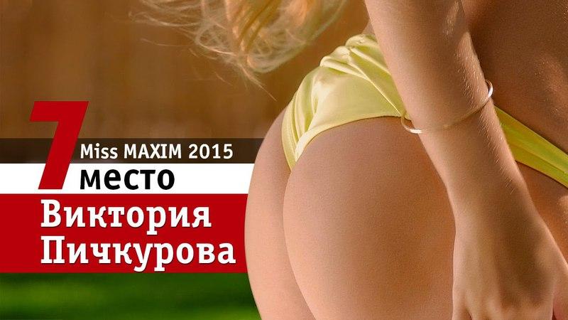 MAXIM Russia • Самые красивые и сексуальные девушки 2015 года — Виктория Пичкурова (7 место)