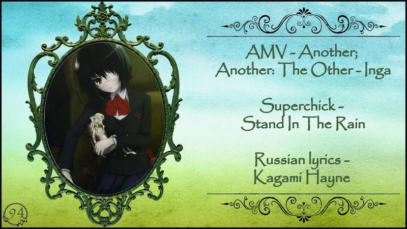 Superchick - Stand In The Rain (Another AMV) перевод rus sub