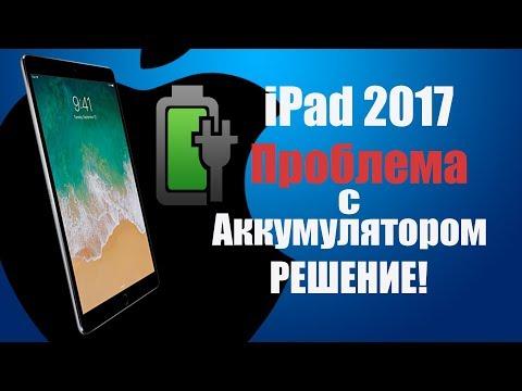 IPad 2017 ПРОБЛЕМА С АККУМУЛЯТОРОМ! ЕСТЬ РЕШЕНИЕ | iPad 5G пропала емкость аккумулятора