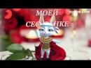 V-s.mobiZOOBE зайка Поздравление Сестре с Днём Рождения.mp4