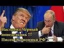 ЧЁРНЫЙ ПОНЕДЕЛЬНИК обвалил РУБЛЬ Олигархи на грани разорения А Медведев обещал помочь