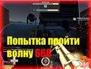 ПОПЫТКА ПРОЙТИ ВОЛНУ 666 I Team fortress 2