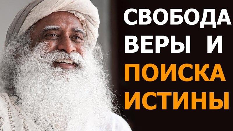 Свобода веры и поиска истины   Садхгуру