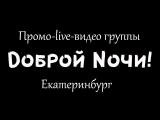 Промо-live-видео группы Dоброй Nочи!
