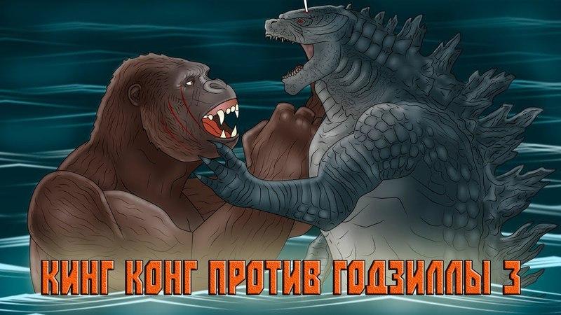 Кинг Конг против Годзиллы - Битва титанов 3/ King Kong vs. Godzilla 3