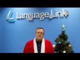 Поздравление с наступающим Новым Годом от Генерального директора Международного языкового центра Language Link на юге России.