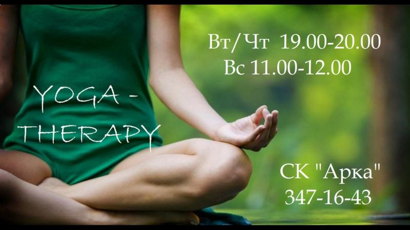 Йога-терапия Быковой Дарьи