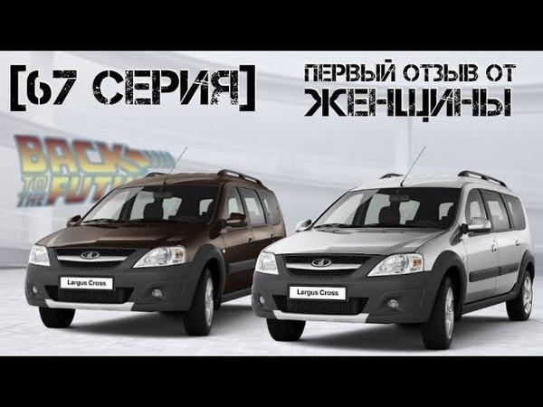 Ларгусы CROSSы 7 мест   в Ейск и Севастополь   Первый отзыв от Женщины