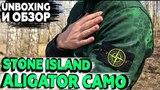 Unboxing и обзор STONE ISLAND ALIGATOR CAMO за 30 000 рублей! LIShop