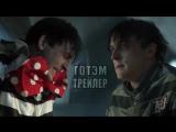 Готэм - Трейлер второй половины 4 сезона (Субтитры)
