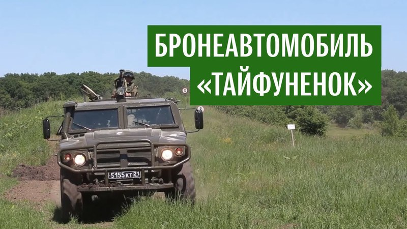 Бронеавтомобиль КамАЗ Тайфуненок