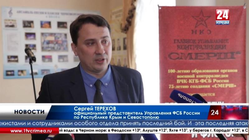 Выставку рассекреченных документов военной контрразведки открыли в Севастополе