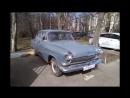 ГАЗ 21 ВОЛГА 1965 года