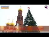 Мегаполис - С Рождеством Христовым! - Нижневартовск