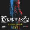 Кукрыниксы | Прощальный концерт в Калуге 06|10