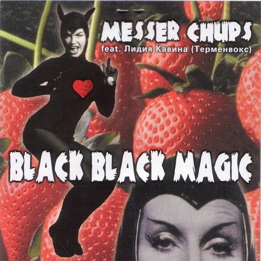 Messer Chups альбом Black Black Magic (feat. Lydia Kavina)