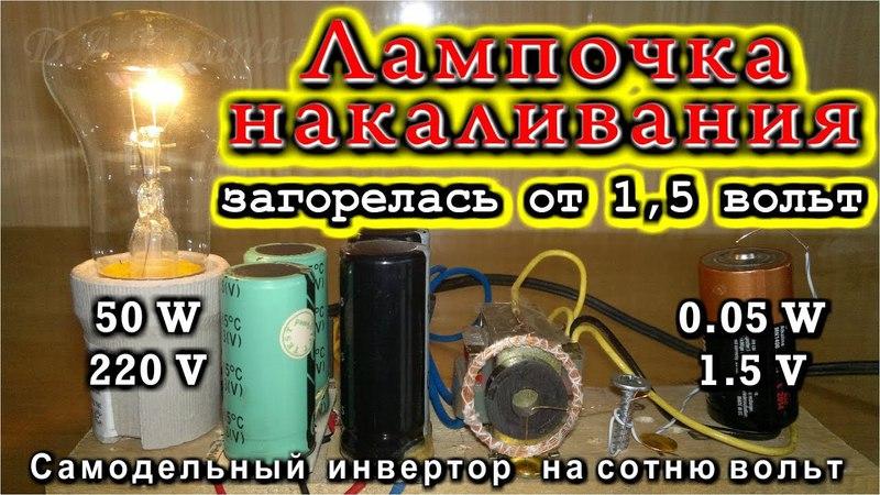 💡 ЛАМПОЧКА НАКАЛИВАНИЯ 50w 220v ЗАГОРЕЛАСЬ ОТ БАТАРЕЙКИ 1,5в