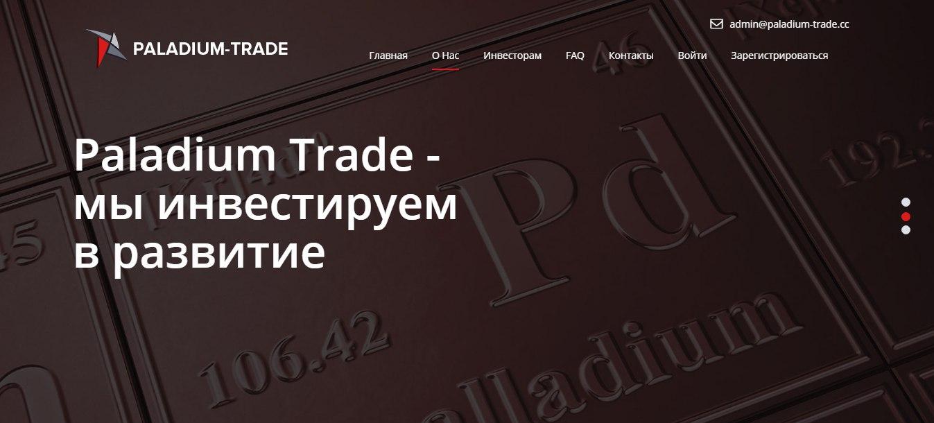 Постер к новости Paladium Trade