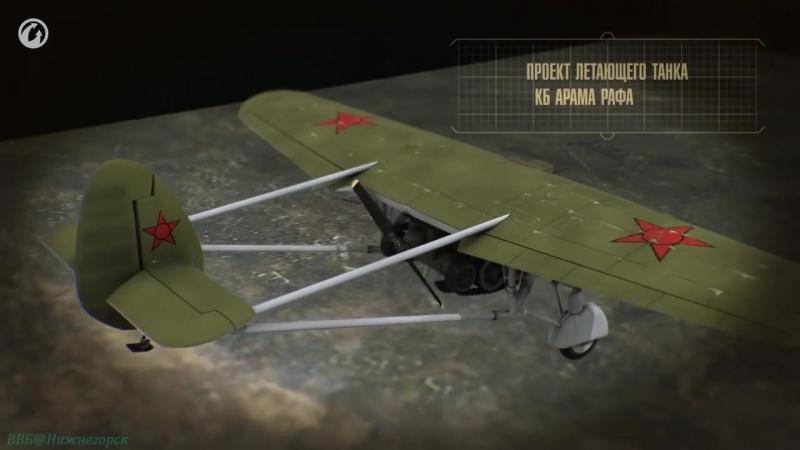 Самые странные боевые машины мира Летающие танки (Познавательный, оружие)