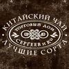 """Чайная компания ТД """"Сергеев и Ко"""""""