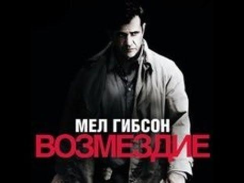 фильм боевик (HD) Возмездие зарубежные фильмы » Freewka.com - Смотреть онлайн в хорощем качестве