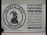 Кубок Москвы по панкратиону