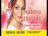 Концерт Марины Девятовой в Челябинске