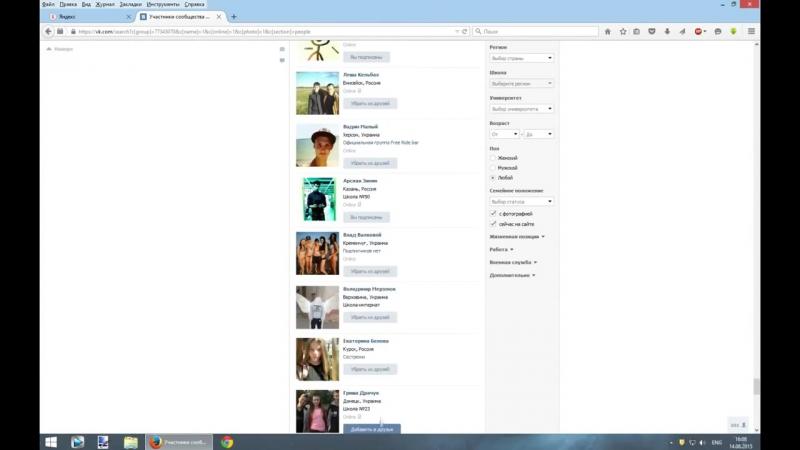 REPUBLIC Game Как добавить много друзей подписчиков ВКонтакте без накрутки и легально подписчиков нет