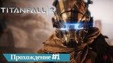Прохождение Titanfall 2 знакомство с титаном класса Авангард | ИГРЫ ПРО сражение на роботах
