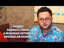 Sharof rahmatli onasi ajrashgan xotini va boshqalar haqida 2017