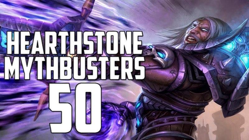 Hearthstone Mythbusters 50