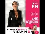 Анна Седокова #VITAMIND 20/04/18