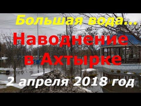 Наводнение Ахтырка 2 апреля 2018 Затопило дома