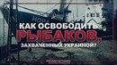 Как освободить рыбаков, захваченных Украиной? (Руслан Осташко)